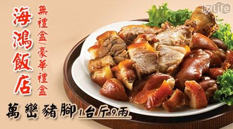 海鴻/飯店/萬巒/豬腳/年菜/禮盒/新年/團圓/雞年