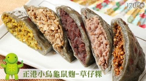 正港小烏龜鼠麴-草仔粿