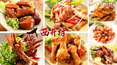 台南/伴手禮/西井村/團購美食/熱銷/滷味/黑貓/三週年/週年慶/黑探/小吃