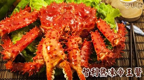 智利熟凍帝王蟹