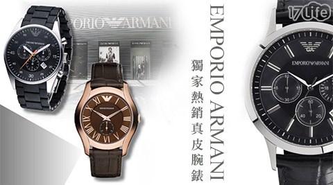 只要5999元起(含運)即可購得【EMPORIO ARMANI】原價最高11700元週年慶獨家熱銷真皮腕錶系列任選1支:(A)復古三眼男士石英手錶(AR2447)/(B)商務休閒運動男錶(AR58585)/羅馬數字小秒玫瑰金男錶(AR1705)。