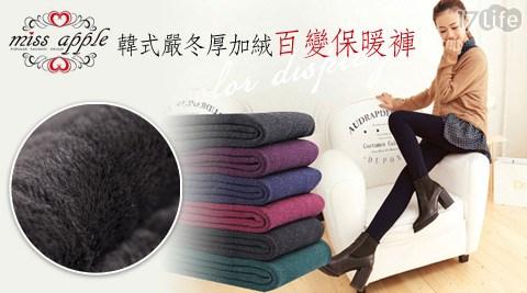 MISS APPLE-百變透彩超彈力加絨加厚超柔保暖褲