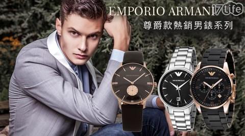 EMPORIO ARMANI-尊爵款熱銷男錶系列