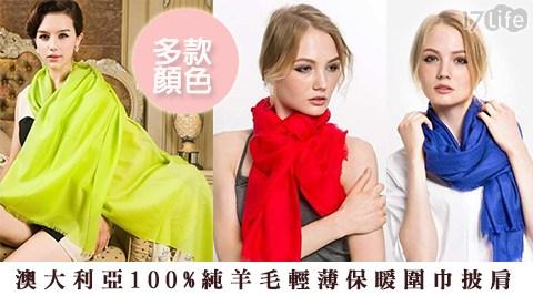 平均每件最低只要369元起(含運)即可享有澳大利亞100%純羊毛輕薄保暖圍巾披肩1件/2件/4件/8件,多色任選。