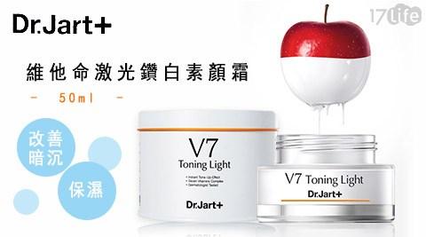 平均最低只要1,050元起(含運)即可享有【韓國 Dr.Jart+ V7】維他命激光鑽白素顏霜(50ml):1入/2入/3入。