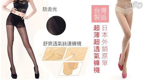 平均每雙最低只要32元起(含運)即可購得台灣製造超薄超透氣褲襪(日本外銷原單)6雙/12雙/24雙,顏色:黑色/膚色。