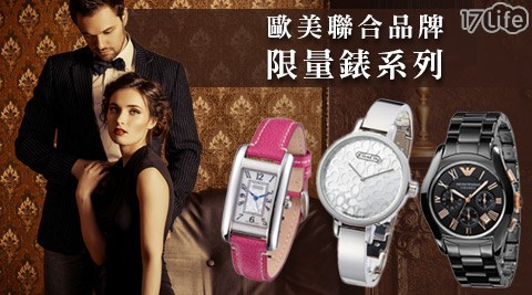 只要5160元起(含運)即可購得原價最高18200元獨家歐美聯合品牌限量錶系列1支:(A)COACH/EMPORIO ARMANI經典錶款/(B)BURBERRY/COACH/EMPORIO ARMANI時尚錶款/(C)BURBERRY貴族錶款;多款任選。