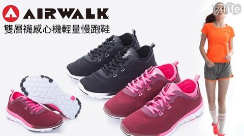 平均每雙最低只要950元起(含運)即可購得【AIRWALK】SOCKIN雙層襪感心機輕量慢跑鞋1雙/2雙,多色多尺寸可選。