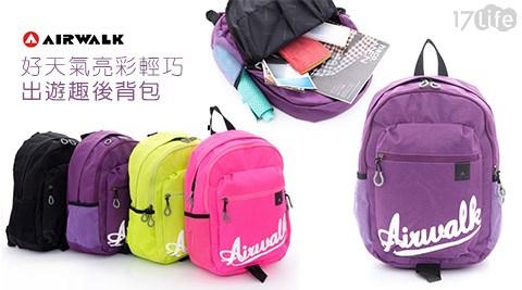 只要690元(含運)即可購得【AIRWALK】原價1080元好天氣亮彩輕巧出遊趣後背包1入,顏色:淺桃/黑/淺綠/淺紫。