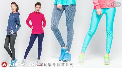 平均每件最低只要395元起(含運)即可購得【AIRWALK】美國運動緊身長褲系列1件/2件,多款多尺寸任選。