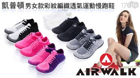 平均最低只要1,175元起(含運)即可享有【AIRWALK】凱普頓 男女款彩紋編織透氣運動慢跑鞋:1入/2入,多色多尺寸!