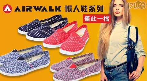 只要290元(含運)即可享有【AIR WALK】原價1,080元出清鄉村風碎花/點點休閒懶人帆布鞋1入,多色多尺寸!