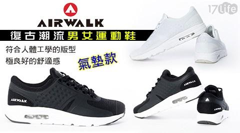 平均最低只要950元起(含運)即可享有【AIRWALK】復古潮流男女運動鞋:任選1入/2入,多色多尺寸!