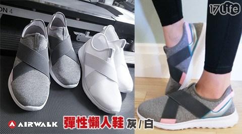 美國/ AIRWALK/彈性/交叉/繃帶/懶人鞋/女