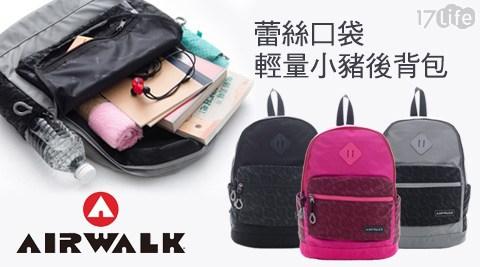 平均每入最低只要600元起(含運)即可購得【AIRWALK】蕾絲口袋輕量小豬後背包1入/2入/3入,顏色:黑/桃紅/灰。