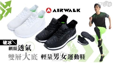 只要1,190元(含運)即可享有【AIRWALK】原價1,780元破冰網眼透氣雙層大底輕量男女運動鞋1入,多色多尺寸!