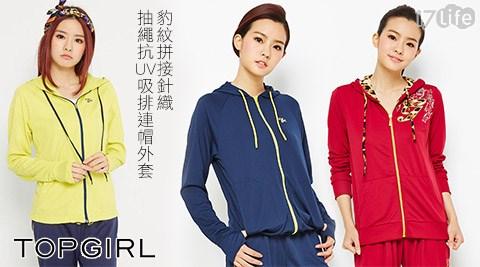 平均每件最低只要440元起(含運)即可購得【TOP GIRL】豹紋拼接針織/抽繩抗UV吸排連帽外套1件/2件,多款多色多尺寸任選。