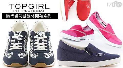 TOP GIRL-時尚透氣舒適休閒鞋
