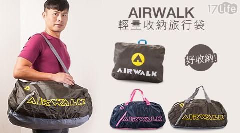 美國AIRWALK/AIRWALK/輕量/收納/旅行袋/袋