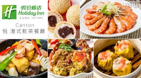 吃到飽!只要428元即可享有【假日飯店《Canton 悅港式飲茶餐廳》】原價549元單人現點現做吃到飽。