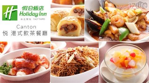 假日飯店/Canton/悅/港式/飲茶/餐廳/飯店/吃到飽