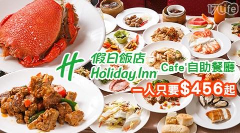 台北假日飯店/自助吧/buffet/百匯/吃到飽