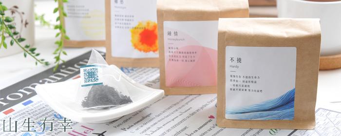 山生有幸-原葉立體袋茶 溫柔細緻暖心風格好茶,以簡單素樸的心境,重現山林自然之景,為您品茗一刻,山生有幸