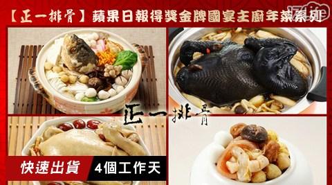 正一排骨-蘋果日報團購 17得獎金牌國宴主廚年菜系列