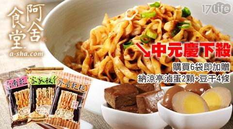 阿舍乾麵-經典乾麵系列+贈滷蛋+豆干