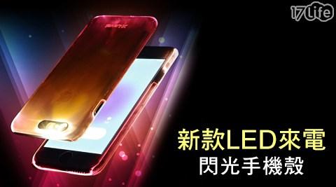 新款LED來電閃光手機殼