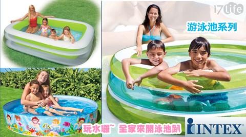 只要399元起(含運)即可享有【INTEX】原價最高2,750元游泳池系列只要399元起(含運)即可享有【INTEX】原價最高2,750元游泳池系列:(A)免充氣幼童戲水游泳池/(B)長方形綠色透明游泳池/(C)圓形三色透明游泳池/(D)長方形綠色透明游泳池+110V電動充氣幫浦/(E)圓形三色透明游泳池+110V電動充氣幫浦。