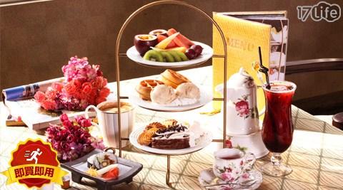 萝莎会馆-英伦下午茶双人套餐-优美景色的欧式宫廷,的