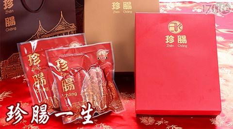 珍腸一生/伴手禮/禮盒/香腸/原味/蒜味/玉米/杏鮑菇/贈禮/年菜/年節/生鮮/超值/限定/豬肉/天然