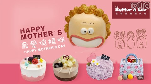 巴特里-招牌母親節造型蛋糕系列