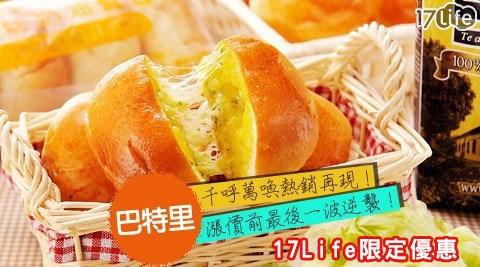輕食/巴特里/爆漿/奶油/餐包組