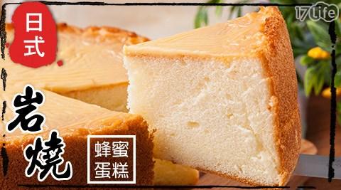 平均每入最低只要115元起(3入免運)即可購得【巴特里】日式岩燒6吋蜂蜜蛋糕1入/6入/10入/12入/18入(220g±10g/入)。
