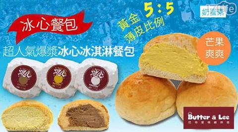 平均最低只要28元起(含運)即可享有【巴特里】超人氣爆漿冰心冰淇淋餐包(5入/盒):10入/20入/30入/40入/80入/100入。
