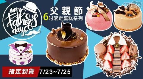 巴特里/父親節/6吋/蛋糕/八八節/咖啡摩登/莓好時代/禮芋/溫莎可可/巧克爵士/黑森林騎士