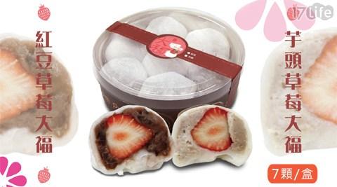平均每顆最低只要31元起即可享有【巴特里】日式草莓大福7顆/28顆/42顆(7顆/盒),多口味任選。