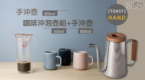 TOAST/H.A.N.D/手沖壺/800ml/咖啡/手沖/工業風