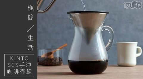 KINTO SCS/手沖/咖啡壺/不鏽鋼濾網/咖啡/手沖/工業風