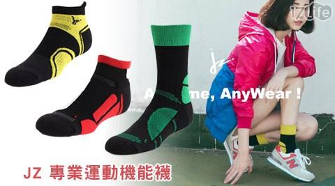 JZ-萊卡彈力無限專業運動機能襪
