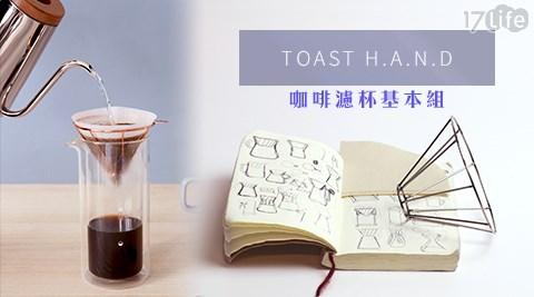 平均最低只要700元起(含運)即可享有TOAST H.A.N.D 咖啡濾杯基本組平均最低只要700元起(含運)即可享有TOAST H.A.N.D 咖啡濾杯基本組:1入/2入。