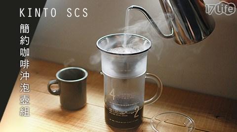 KINTO SCS/ 簡約/咖啡/沖泡壺/手沖/工業風