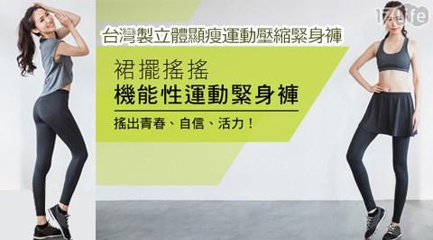 平均每件最低只要599元起(含運)即可購得台灣製立體顯瘦運動壓縮緊身褲1件/2件/4件,款式:緊身褲/緊身褲裙,尺寸:S/M/L/XL。