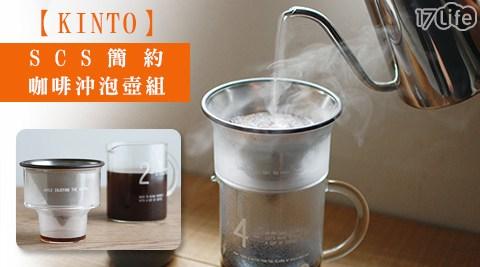 KINTO-SCS 簡約咖啡沖泡壺組