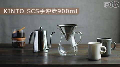KINTO SCS/手沖壺/900ml/咖啡/咖啡壺