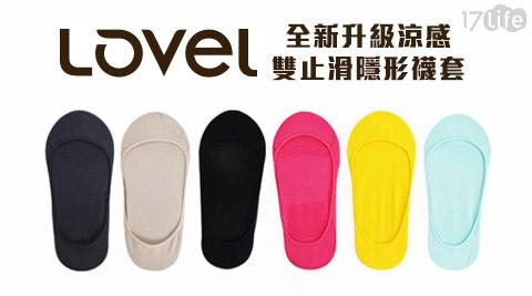 LOVEL-全新升級涼感雙止滑隱形襪套