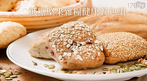 蒲公英健康烘焙-低糖堅果雜糧健康餐包組