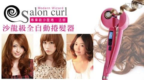 只要1,980元(含運)即可享有【Salon curl】原價7,980元沙龍級全自動捲髮器只要1,980元(含運)即可享有【Salon curl】原價7,980元沙龍級全自動捲髮器1組。